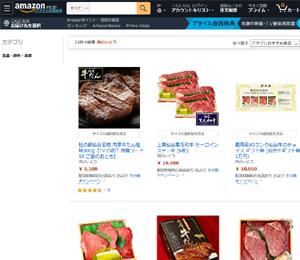 肉のいとう Amazon店