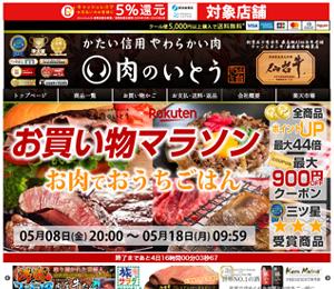 肉のいとう 楽天市場店