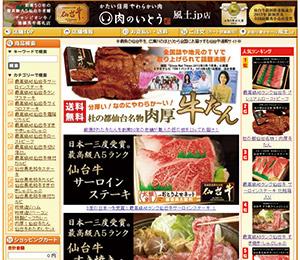 肉のいとう 風土jp店
