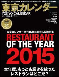 東京カレンダー 2016年1月号