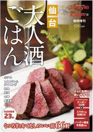 東京カレンダー2016年号