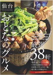東京カレンダー2015-2016年号