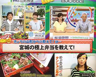 OH!バンデス(ミヤギテレビ)