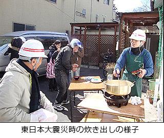 東日本大震災時の炊き出し