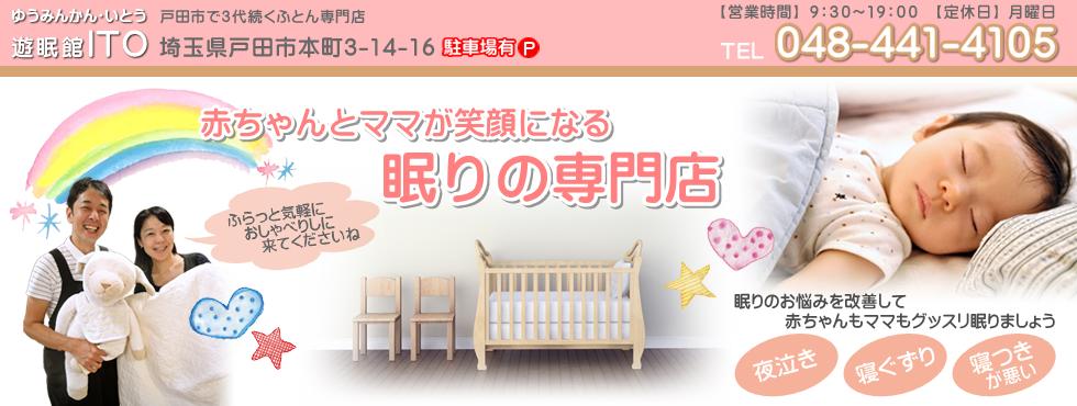 赤ちゃんとママが笑顔になる眠りの専門店 遊眠館ITO