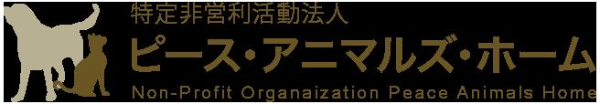 NPO法人 ピース・アニマルズ・ホーム