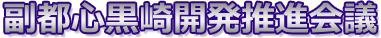 副都心黒崎開発推進会議