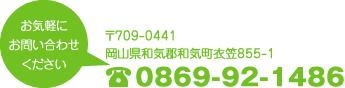 0869-92-1486