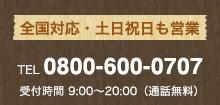 お問い合わせはこちらから[0800-600-0707]受付時間 9:00〜20:00 土日祝日も営業