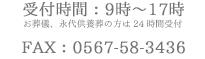 受付時間:9時~17時 FAX:0567-24-0232