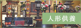 大法寺の人形供養