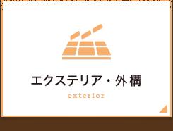 エクステリア・外構