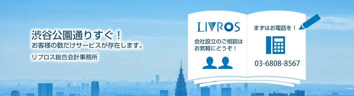 渋谷公園通りすぐ!お客様の数だけサービスが存在します。|リブロス総合会計事務所