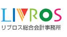 LIVROS リブロス総合会計事務所