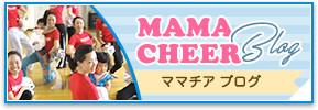 Mama Cheer Blog