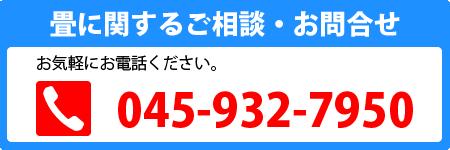 畳に関するご相談お問い合わせは神奈川畳工業協同組合