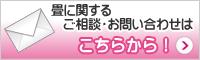 神奈川県畳工業協同組合へのお問い合わせ