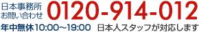 お問い合わせTEL.0120-914-012 年中無休10:00~19:00 日本人スタッフが対応します