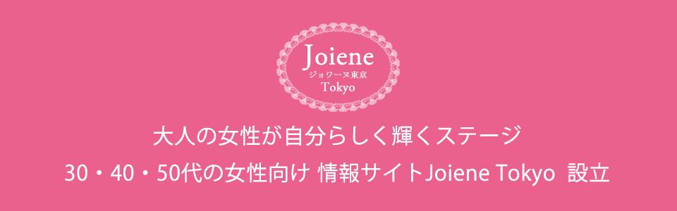 Joiene Tokyo (ジョワーヌ東京) 30代40代50代 大人の女性が活躍できるステージをご用意しました