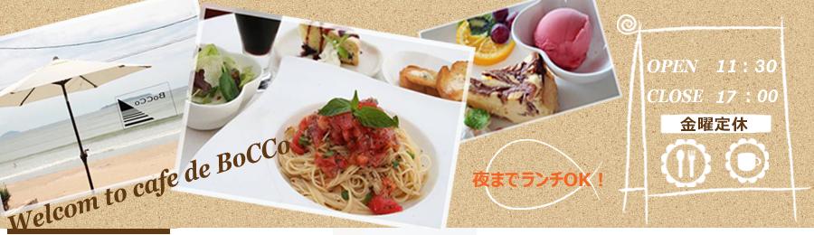 カフェドボッコ - cafe de BoCCo(カフェ・ド・ボッコ)福津市福間 ...