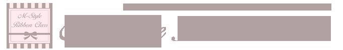 リボン協会 M-style(Mスタイル) レッスン 仲村麻衣子(まいこ) 名古屋市 千種 全国初 資格取得