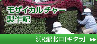 モザイカルチャー制作記