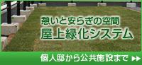 屋上緑化システム