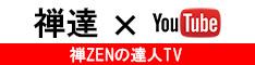 禅 ZEN 達TV