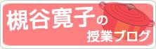 槻谷寛子のブログ