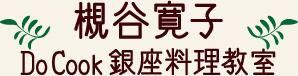 銀座の料理教室 | 槻谷寛子DOCOOK銀座料理教室