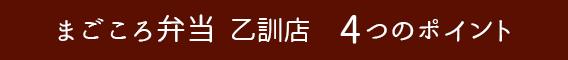 まごころ弁当 乙訓店 4つのポイント