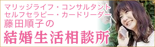 マリッジライフ・コンサルタント セルフセラピー・カードリーダー 藤田順子の結婚生活相談所