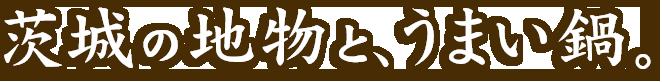 茨城の地物と、うまい鍋