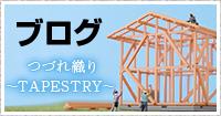 ブログ|つづれ織り ~TAPESTRY~