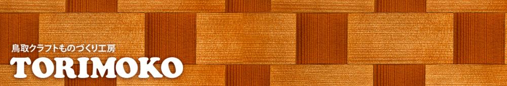 鳥取・クラフト・TORIMOKO・トリモコ・とりもこ・鳥取県・鳥取市・ハンドクラフト・torimoko・木工・陶芸