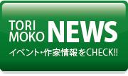 鳥取クラフト・トリモコニュースへ