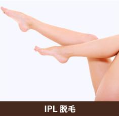 IPL脱毛