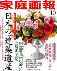 家庭画報 2015年 10月号