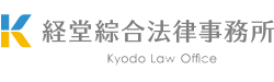 経堂綜合法律事務所|Kyodo Law Office