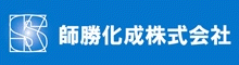 師勝化成株式会社