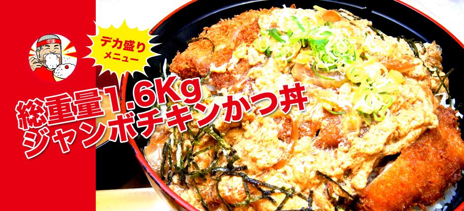 ジャンボチキンカツ丼