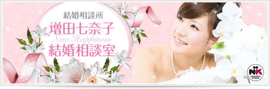 埼玉の婚活、お見合いは結婚相談所 New Happiness 増田七奈子結婚相談室