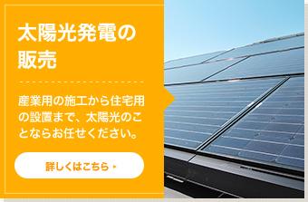 太陽光発電の販売