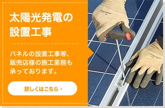 太陽光発電の設置工事