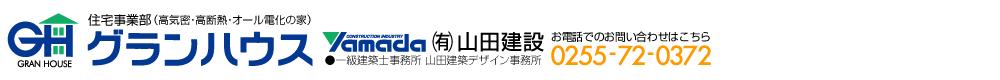 有限会社 山田建設 住宅事業部 グランハウス