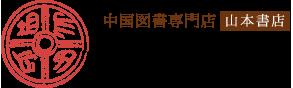 中国図書専門店 山本書店出版部 研文出版