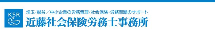 埼玉・越谷/近藤社会保険労務士事務所 がん患者の就労支援、中小企業の労務管理、社会保険、労務問題のサポート