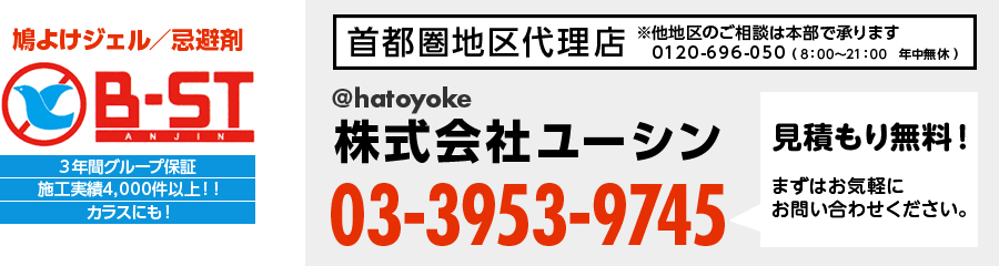 @hatoyoke 株式会社ユーシン 鳩よけジェル・忌避剤B-STの首都圏地区代理店 お見積もり無料です。お気軽にお問い合わせください。