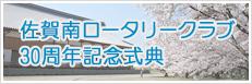 佐賀南ロータリークラブ30周年記念式典