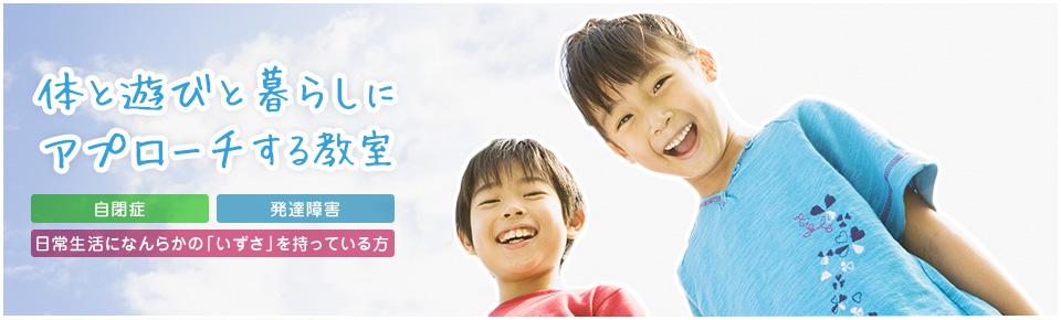 体と遊びと暮らしにアプローチする教室(自閉症、発達障害、日常生活になんらかの「いずさ」を持っている方)